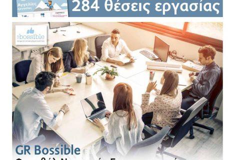 Yunanistan'ın en güncel iş ilanı siteleri nelerdir?